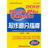 2012-MBA.MPA.MPAccz联考综合能力写作高分指南