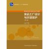 食品工厂设计与环境保护(第二版)(内容一致,印次、封面或原价不同,统一售价,随机发货)