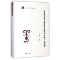 宗教、哲学与社会研究丛书 中国原始宗教研究及资料丛编羌族卷