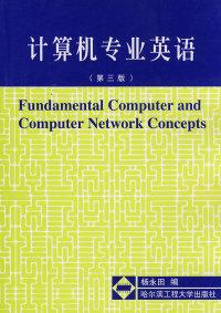 计算机专业英语(第三版)