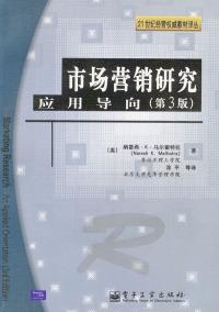 市场营销研究应用导向(第3版)