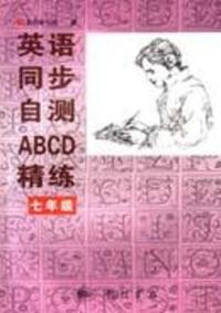 英语同步自测ABCD精练 七年级