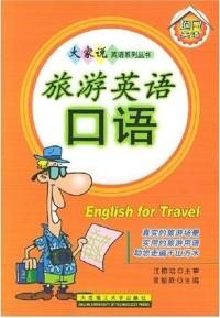 旅游英语口语