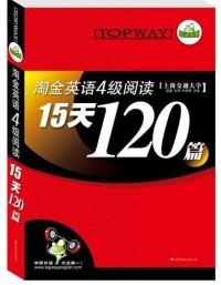 英语四级英语阅读15天120篇