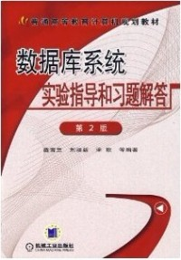 数据库系统实验指导和习题解答(第2版)
