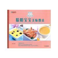 聪明宝宝美味餐桌(内容一致,印次、封面或原价不同,统一售价,随机发货)