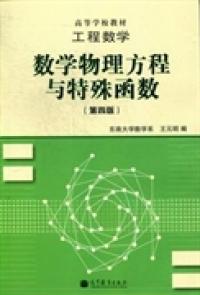 数学物理方程与特殊函数(工程数学)(第四版)(内容一致,印次、封面或原价不同,统一售价,随机发货)