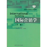 国际营销学(第二版)