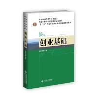 创业基础(内容一致,印次、封面或原价不同,统一售价,随机发货)