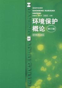 环境保护概论(修订版)(内容一致,印次、封面或原价不同,统一售价,随机发货)