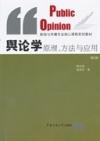 舆论学原理.方法与应用 (第2版)