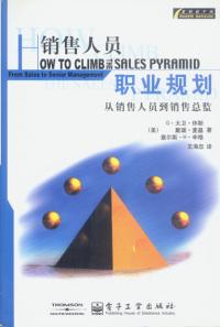 销售人员职业规划:从销售人员到销售总监