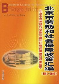 北京市劳动和社会保障政策汇编(1994-2004)