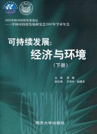 可持续发展:经济与环境(下册)
