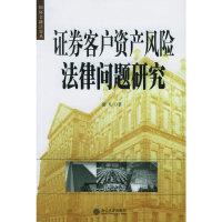 证券客户资产风险法律问题研究——国际金融法论丛