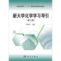 新大学化学学习导引(第二版)