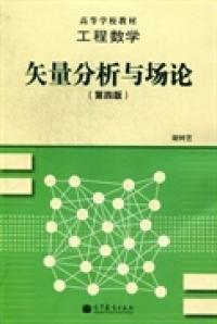 矢量分析与场论-工程数学-第四版