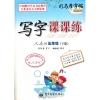 写字课课练 人教版 三年级(下册)