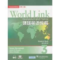 环球英语教程3(学生用书)