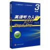 英语听力入门3000step by step (3修订版)(内容一致,印次、封面或原价不同,统一售价,随机发货)