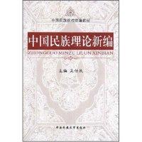 中国民族理论新编(修订本)