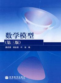 数学模型(第三版)(内容一致,印次、封面或原价不同,统一售价,随机发货)