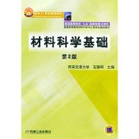 材料科学基础(第2版)