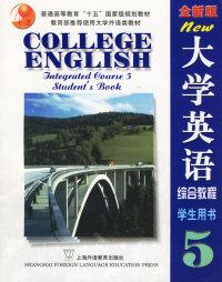 大学英语(全新版)综合教程5学生用书