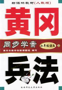 黄冈兵法:七年级语文(上)新课标教材人教版