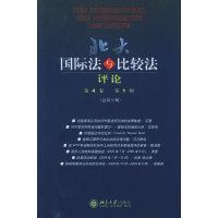 北大国际法与比较法评论.第4卷.第1辑