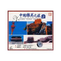 百科全书中国雄关之旅2(VCD)