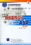 网络程序设计ASP(第3版)
