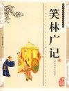 笑林广记(双色版)