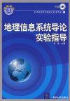 地理信息系统导论实验指导