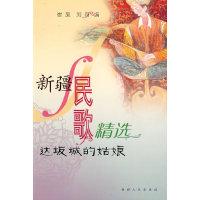 新疆民歌精选:达坂城的姑娘