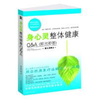 《身心灵整体健康Q&A》(雷久南博士以40年亲身体验,用自然康复疗法解决身心问题)