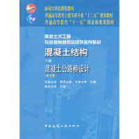 混凝土公路桥设计-混凝土结构-下册-(第五版)