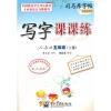 写字课课练 人教版 五年级(下册)