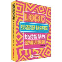 给智慧挠挠痒-挑战智慧的逻辑训练题