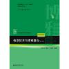 信息技术与课程整合-(第二版)