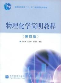 物理化学简明教程(第四版)(内容一致,印次、封面或原价不同,统一售价,随机发货)