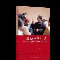 """信访战线9000天——""""时代先锋""""信访局长张云泉"""