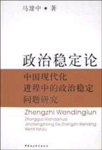 政治稳定论:中国现代化进程中的政治稳定问题研究