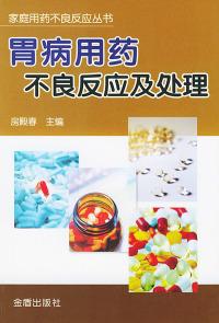 胃病用药不良反应及处理——家庭用药不良反应丛书