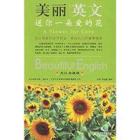 美丽英文:送你一朵爱的花(英汉典藏版)
