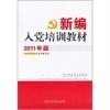 新编入党培训教材(2011年版)