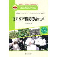 优质高产棉花栽培新技术