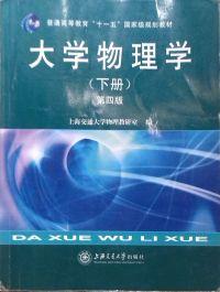 大学物理学(下册)第四版
