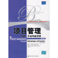项目管理 流程 方法与经济学(第2版)