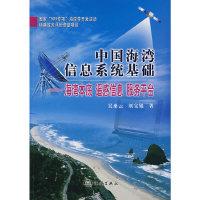 中国海湾信息系统基础-海湾本底遥感信息服务平台